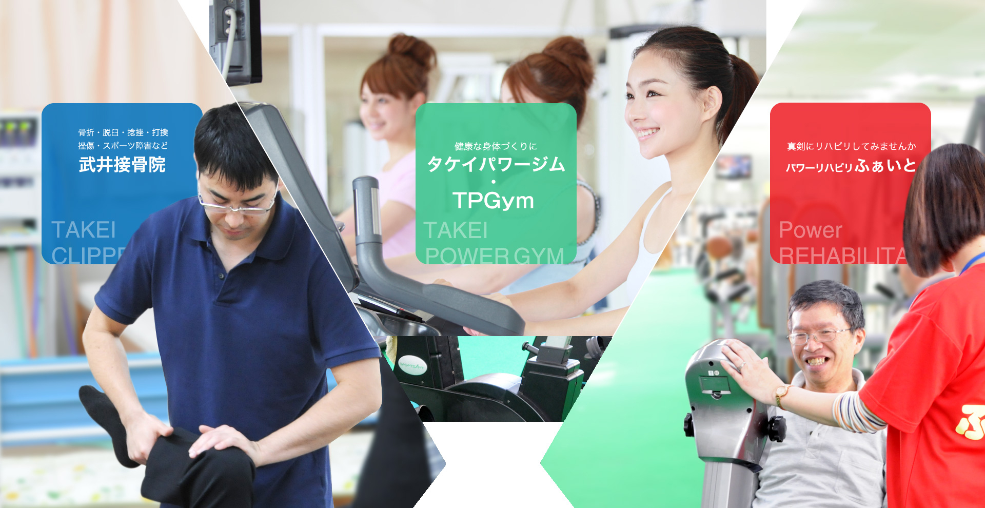 TAKEI CLIPP TAKEI POWER GYM Power REHABILITA